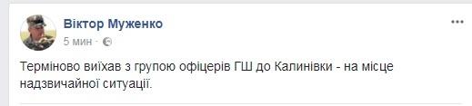 На Украине взлетел на воздух очередной арсенал - теперь в Калиновке Винницкой области