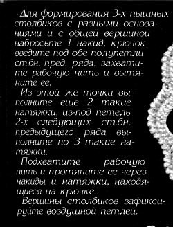 """""""Веерочки"""" и арочные цветы"""