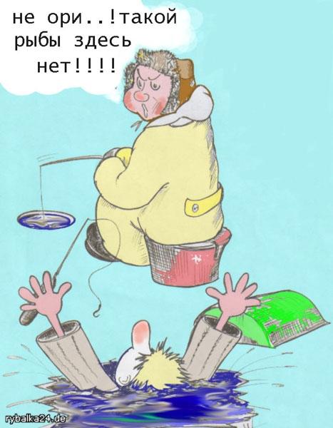 стих про рыбака юмор