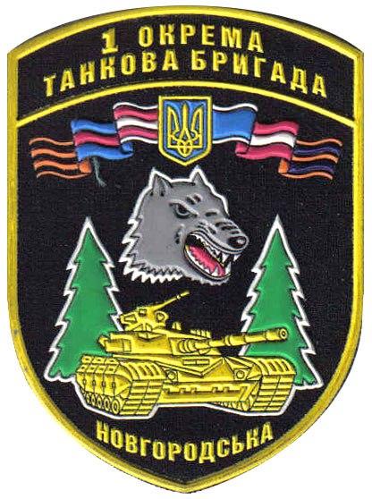 1-я танковая бригада ВСУ в б…
