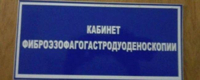 Объявления которые встречаются в поликлинике