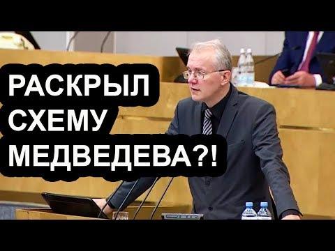 Депутат ГД Шеин выдал всю ПРАВДУ о повышении пенсионного возраста в РФ!