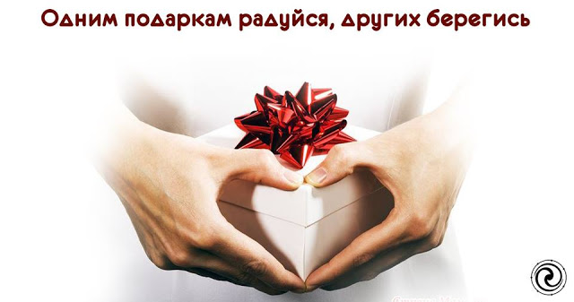 Одним подаркам радуйся, других берегись