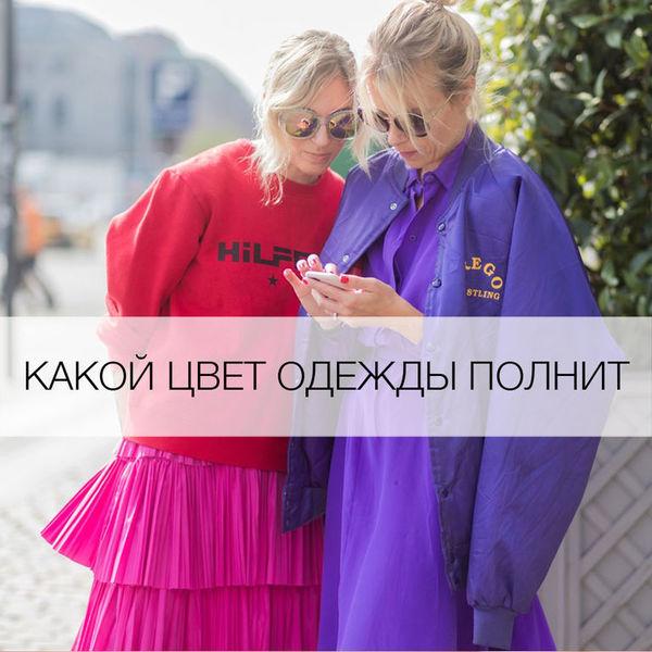 Какой цвет одежды полнит фиг…