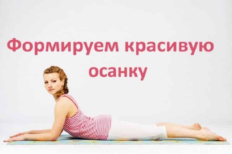 Выполняйте эти несложные упражнения дома и у Вас будет ровная спина и идеальная осанка!!!
