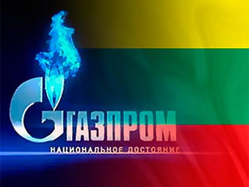 Литва окончательно капитулировала перед Газпромом