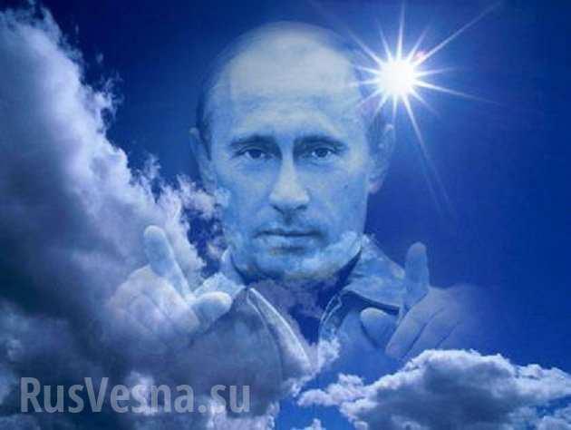 Как русский президент стал американским богом