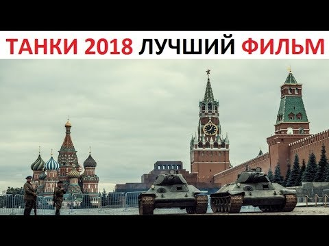 ТАНКИ 2018 ФИЛЬМ приключения, история, военный