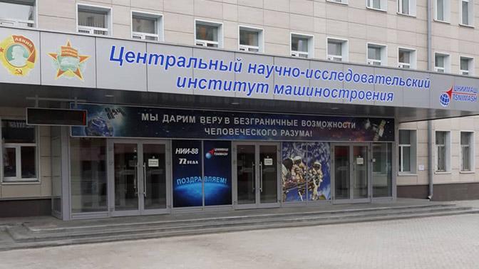 В Роскосмосе подтвердили обыски в ЦНИИмаш