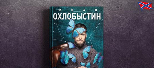 Гончие псы Ивана Охлобыстина