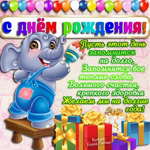 Смс поздравление с днем рождения мальчику 2 года