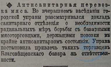 Этот день 100 лет назад. 15 (02) октября 1912 года