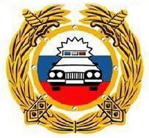 Госавтоинспекции МВД России