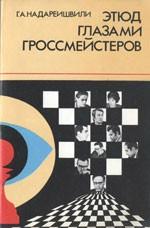 Надареишвили Гиа Антонович «Этюд глазами гроссмейстеров»