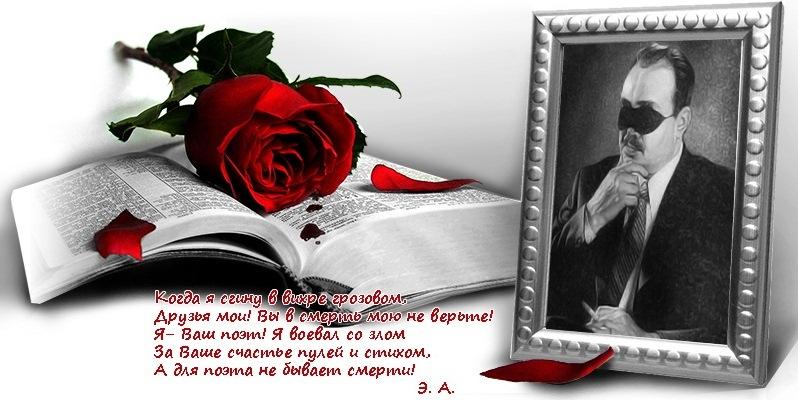 Он видел сердцем! Удивительная жизнь и творчество Эдуарда Асадова