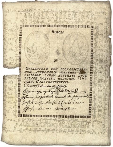 Сестрорецкий рубль