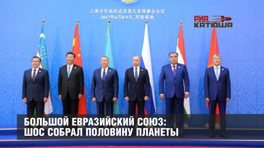 Большой Евразийский союз: ШО…