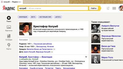 «Яндекс» запустил бета-верси…