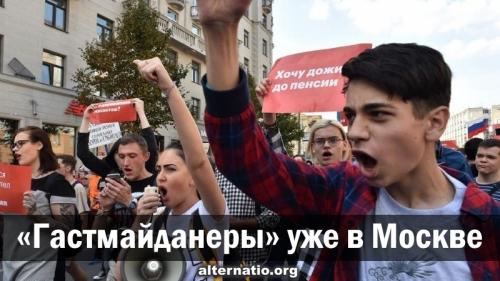 Александр Роджерс: «Гастмайданеры» уже в Москве