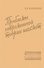 Алаторцев Владимир Алексеевич «Проблемы современной теории шахмат»