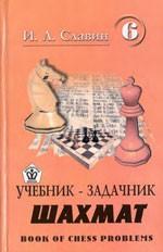 Славин Иосиф Лазаревич «Учебник — задачник шахмат», кн. 6