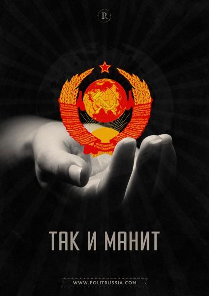 Сделайте мне СССР к понедельнику!