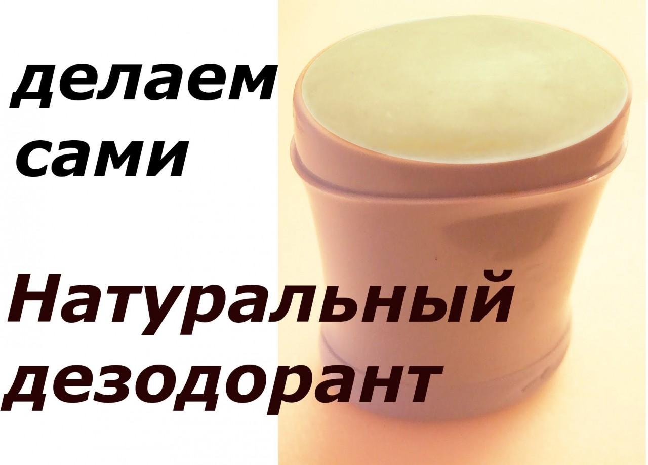 Экологически чистый дезодорант своими руками