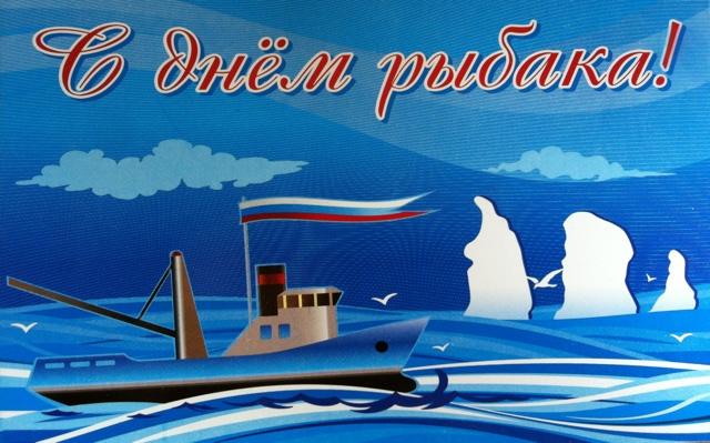 Поздравления с днем рыбака официальные