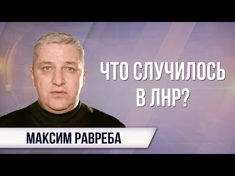 Плотницкий влип: что случилось в ЛНР?