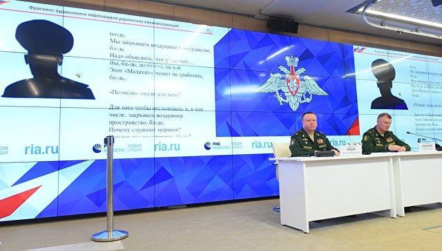 Шах и мат: Минобороны РФ прижало Украину и Запад к стенке