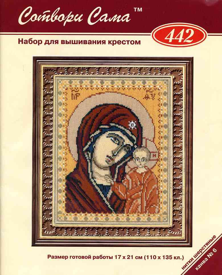 """Икона """"Богородица"""""""