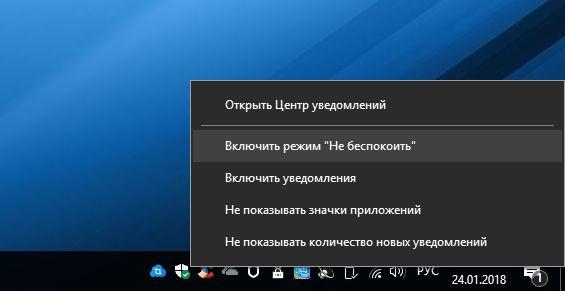 Как включить фильтрацию и персонализацию уведомлений в Windows 10
