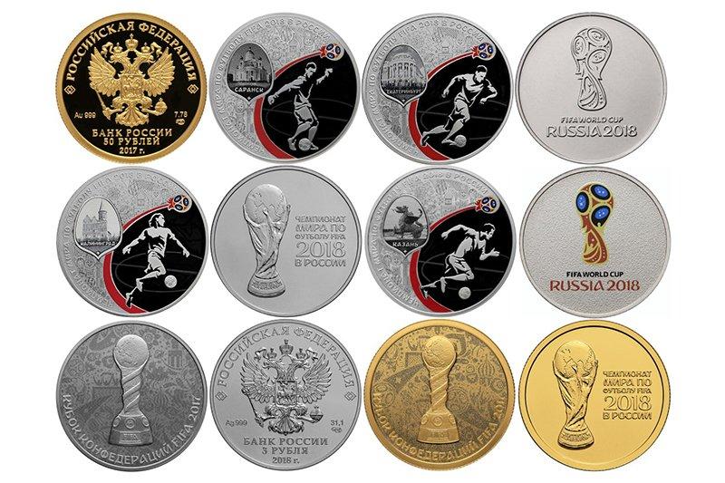 Монеты ЦБ РФ для ФИФА-2018