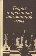 Эстрин Яков Борисович. Под редакцией «Теория и практика шахматной игры»