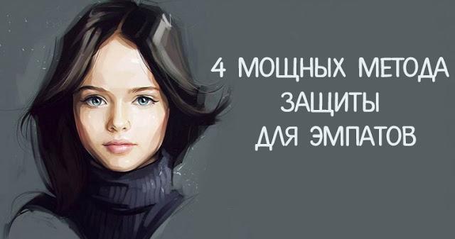 Четыре мощных метода защиты …