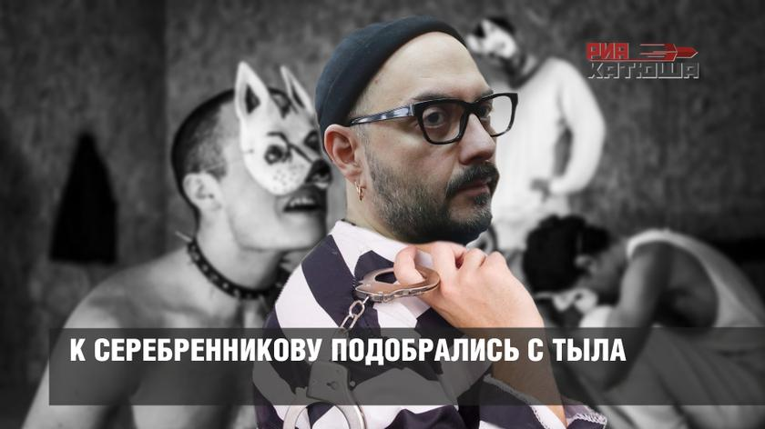К Серебренникову подобрались с тыла