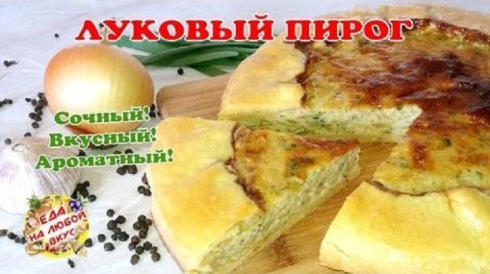 Самый сочный луковый пирог