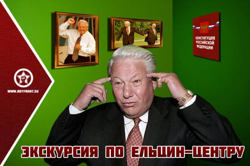 Экскурсия по Ельцин-центру
