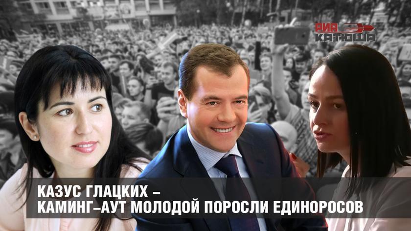 КАЗУС ГЛАЦКИХ - КАМИНГ-АУТ МОЛОДОЙ ПОРОСЛИ ЕДИНОРОСОВ