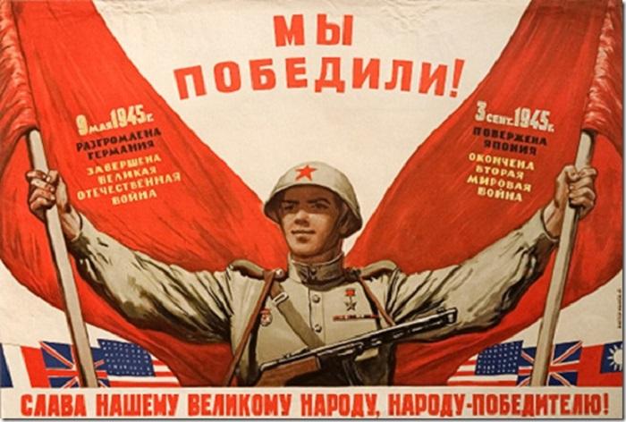 Автор плаката - художник В.С. Иванов. Советский политический плакат 1945 года.