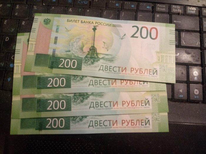 РЕАКЦИЯ ПРОДАВЦОВ НА НОВУЮ КУПЮРУ 200 РУБЛЕЙ