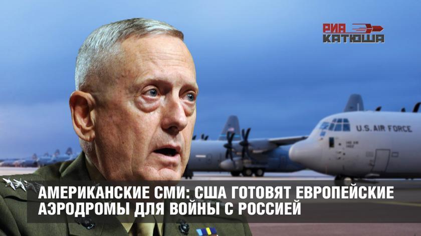 Американские СМИ: США готовят европейские аэродромы для войны с Россией