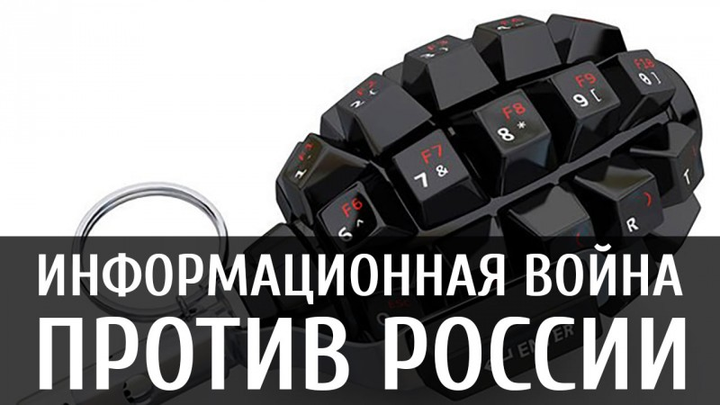 Информационная война против России в социальных сетях