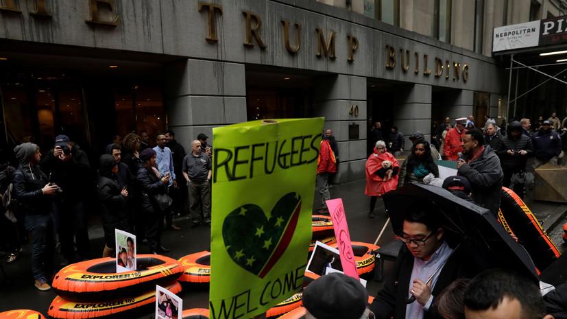 «Противоречит подписанной американцами декларации»: почему США снизили квоту на приём беженцев до 30 тысяч человек