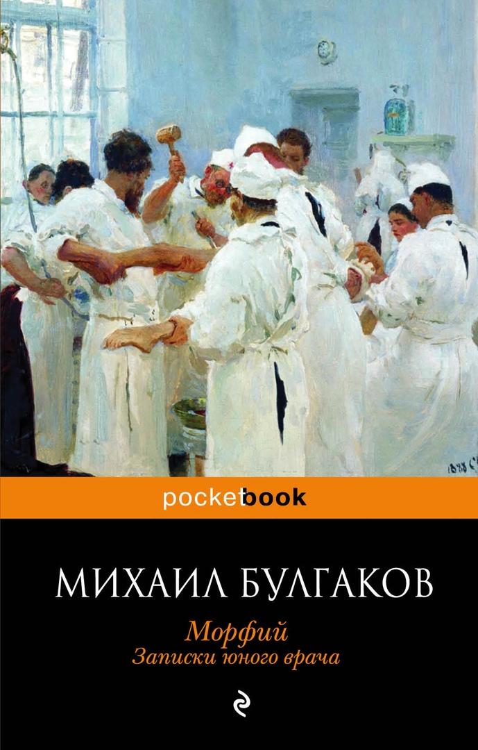 Люди в белых халатах: лучшие книги о врачах