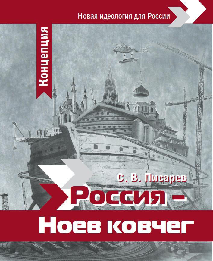 Концепция «Россия – Ноев ков…