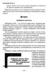 Имбирь.page26