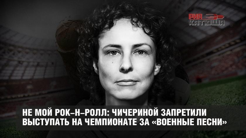 Не мой рок-н-ролл: Чичериной запретили выступать на чемпионате за «военные песни»