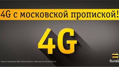 «Билайн» покроет LTE почти всю Москву до конца года