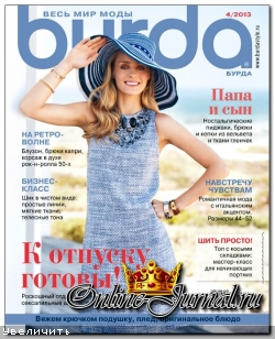 Burda №4 (2013) читать онлайн